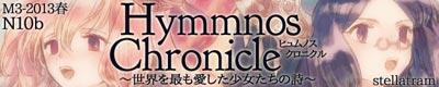 Hymmnos Chronicle~世界を最も愛した少女たちの詩~